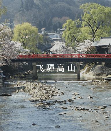 Hida Takayama